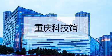 区县科技馆